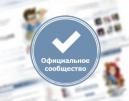 ВКонтакте лишила паблики «MDK» и «Подслушано» подтвержденной верификации
