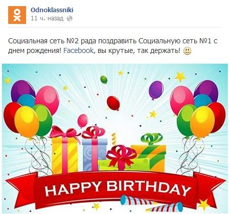 Одноклассники поздравили facebook с днем