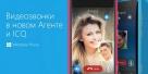 Новый улучшенный Агент Mail.Ru для iOS