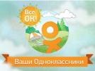 Бесплатные значки «Все ОК» в соцсети Одноклассники