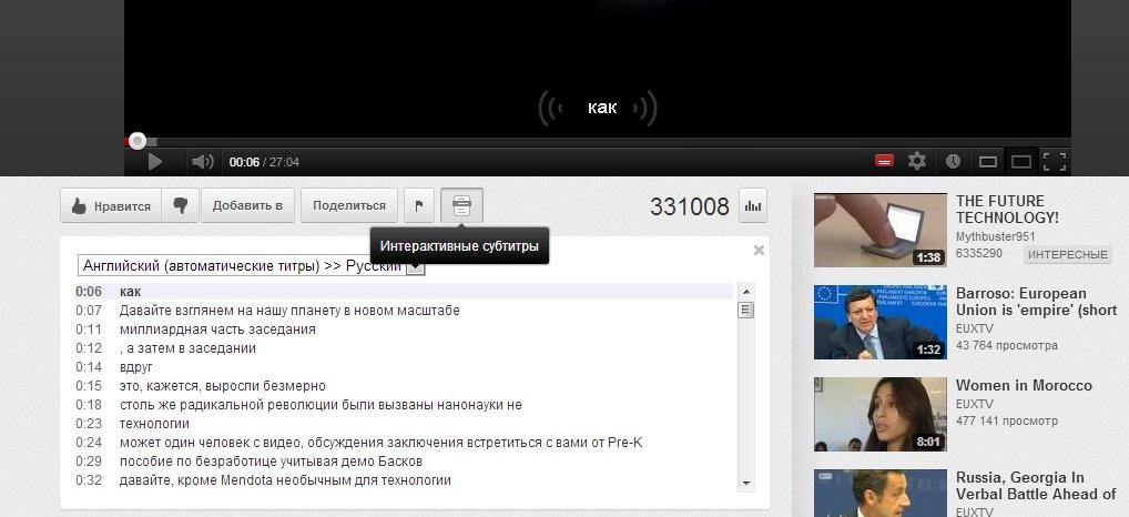 Как сделать ютубе на русском 655
