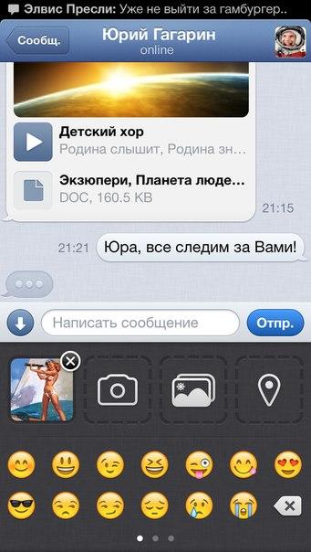 Скачать Андроид Приложение Вк 3.04