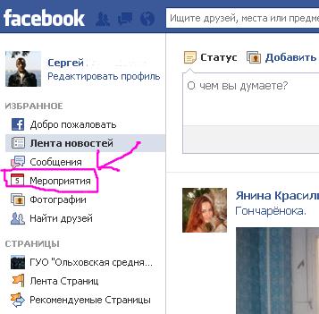 Сайт вход фейсбук моя страница